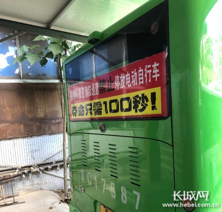 河北秦皇島開通首條消防主題公交專列