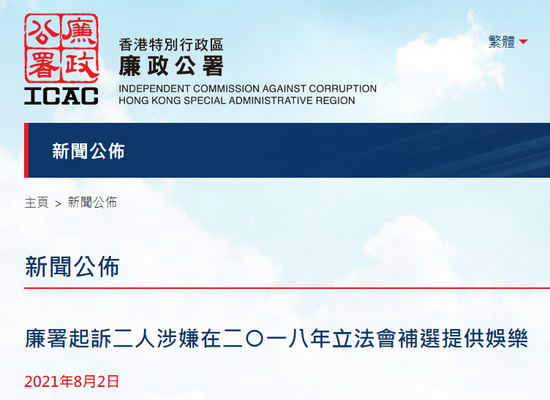 香港廉政公署官網截圖