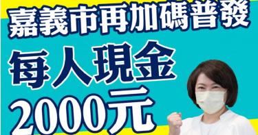 係金ㄟ!本島首創 黃敏惠宣布將普發嘉市民每人兩千現金