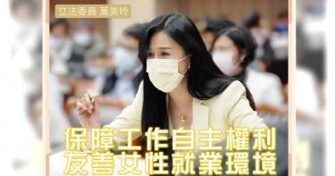 台灣每年性侵案破萬件 萬美玲修法保障女性夜間工作權